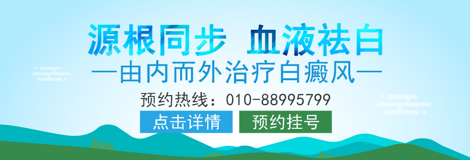 北京治療白癜風專科醫院